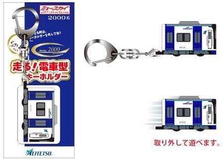 名鉄「走る電車型キーホルダー2000系」など新グッズを発売