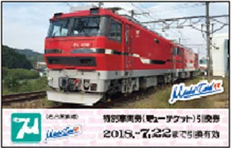 名鉄「ミューチケットカード47」発売