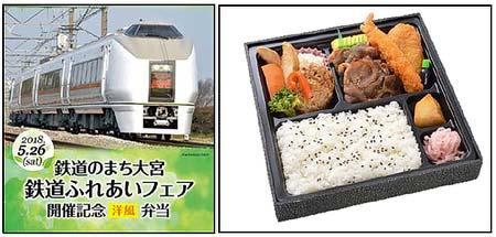 「大宮鉄道ふれあいフェア開催記念洋風弁当」のイメージ