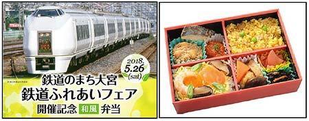 「大宮鉄道ふれあいフェア開催記念和風弁当」のイメージ