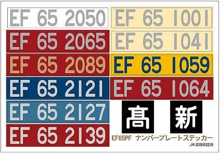発売される「EF65PFナンバープレートステッカー」