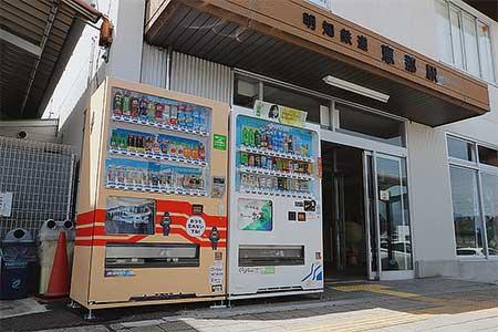 明知鉄道色の飲料品自動販売機が登場