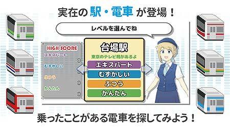 時刻表タイミングゲーム「Ekisbeeeat for iPhone」発売