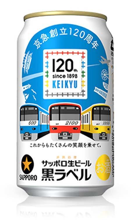 サッポロ生ビール黒ラベル「京急創立120周年記念缶」を発売