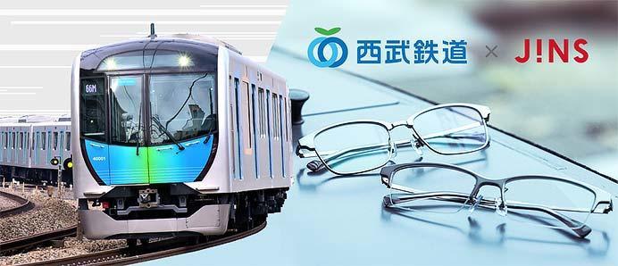 西武40000系×JINS,コラボレーションメガネを発売