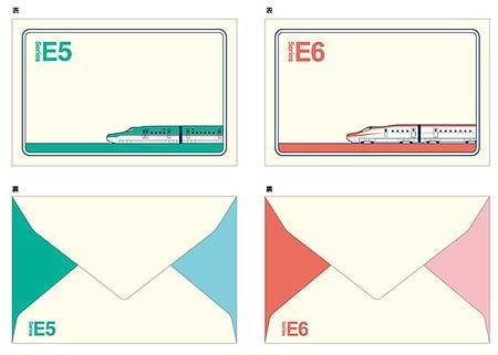 「ミニレターセットE5系/E6系」の封筒のイメージ