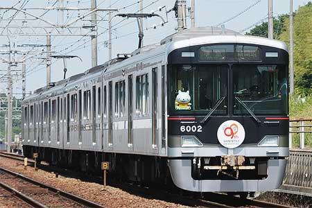 神戸電鉄6001編成に開業90周年ヘッドマーク