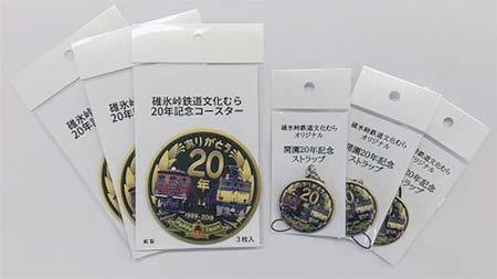 碓氷峠鉄道文化むら,開園20周年記念「コースター」「ストラップ」発売
