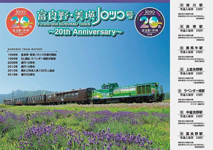 "JR北海道,""富良野・美瑛ノロッコ号""運行20周年記念入場券を発売"