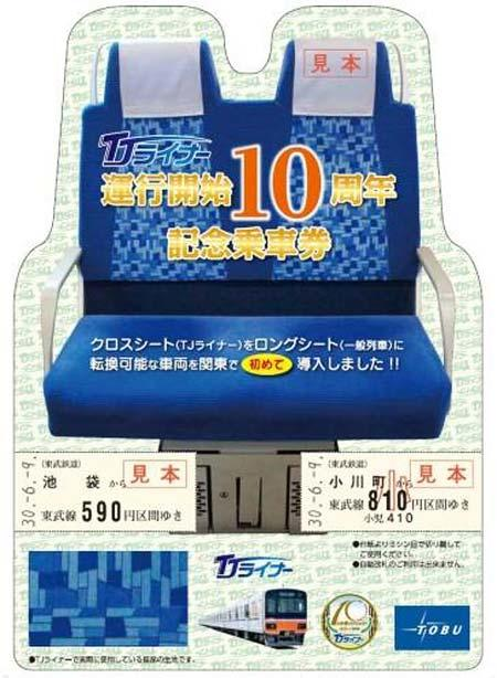 東武「TJライナー運行開始10周年記念乗車券」発売