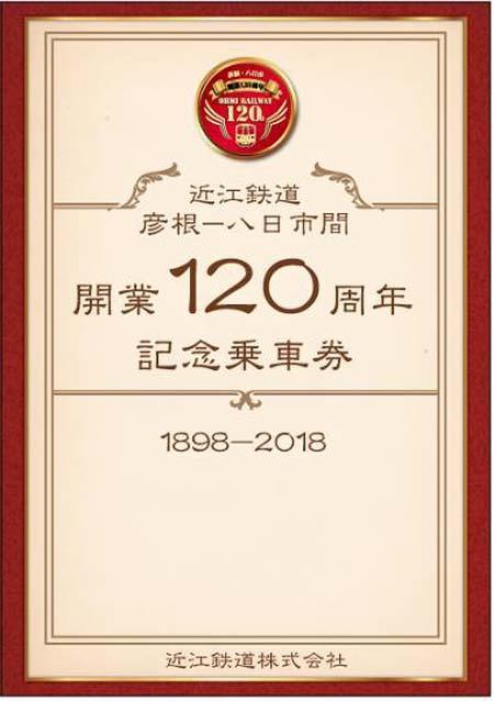 開業120周年記念乗車券