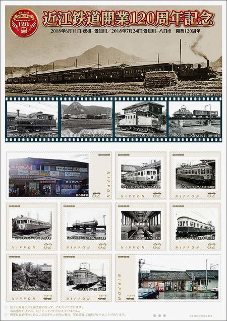 オリジナルフレーム切手「近江鉄道開業120周年記念」発売