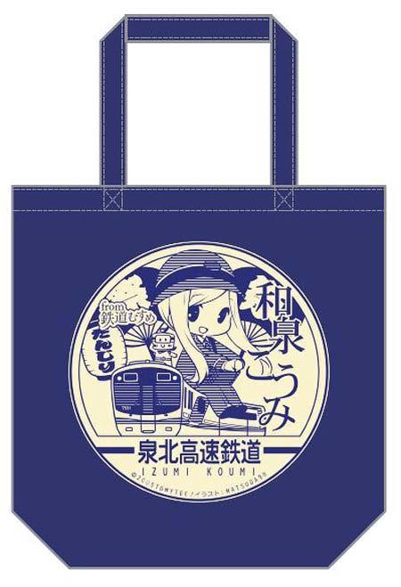 泉北高速鉄道『鉄道むすめ「和泉こうみ」トートバッグ』発売