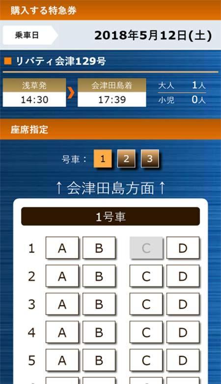 購入時の座席選択(イメージ)