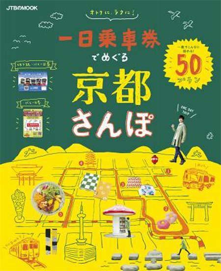 一日乗車券を使って,お得にめぐる50コースを紹介する「一日乗車券でめぐる京都さんぽ」発売