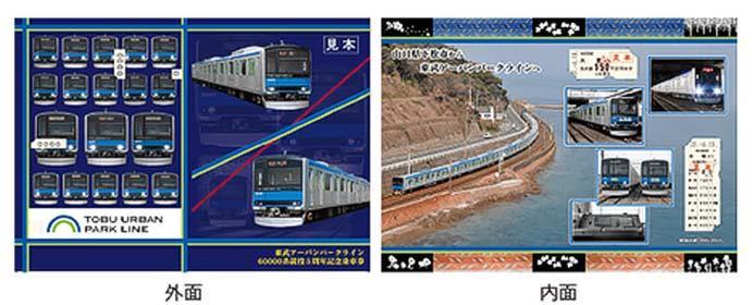 「東武アーバンパークライン60000系就役5周年記念乗車券」発売