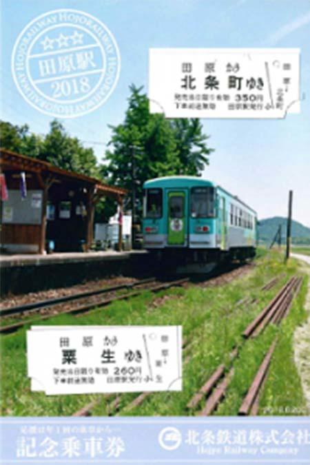 田原駅の記念乗車券