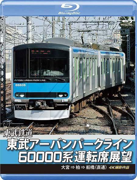 アネック,「東武アーバンパークライン60000系運転席展望」を6月21日に発売