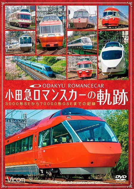 ビコム 鉄道車両シリーズ 小田急 ロマンスカーの軌跡~3000形SEから70000形GSEまでの記録~