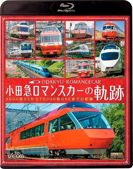 ビコム 鉄道車両BDシリーズ 小田急 ロマンスカーの軌跡~3000形SEから70000形GSEまでの記録~