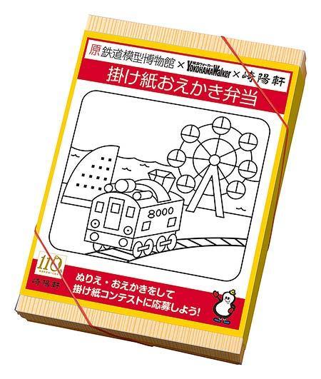 「原鉄道模型博物館×横浜ウォーカー×崎陽軒 掛け紙おえかき弁当」の外観