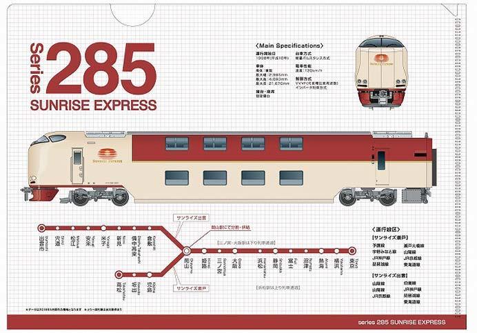 書泉,オリジナル鉄道グッズ「285系サンライズエクスプレスクリアファイル」発売