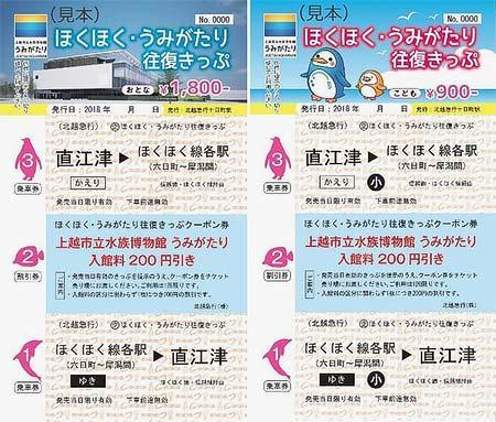 北越急行,特別企画乗車券「ほくほく・うみがたり往復きっぷ」を発売