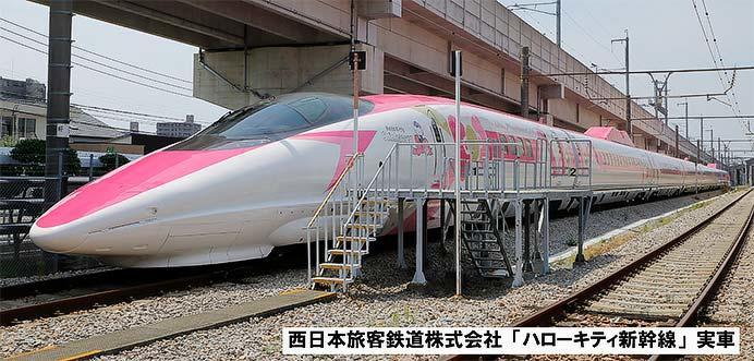 Nゲージ鉄道模型「ハローキティ新幹線」発売