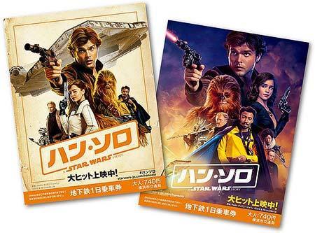 横浜市交通局で,映画「ハン・ソロ/スター・ウォーズ・ストーリー」オリジナルデザイン1日乗車券を発売