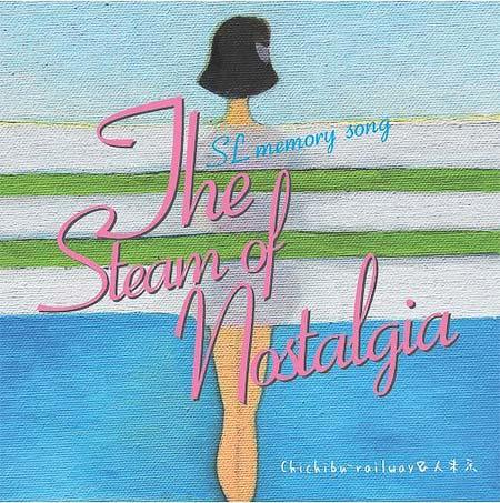 「The steam of nostalgia ~SL memory song~」発売