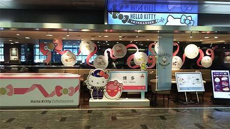 「ハローキティ新幹線CAFE」の店舗写真