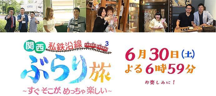 テレビ大阪『「関西私鉄沿線ぶらり旅3」~すぐそこが,めっちゃ楽しい~』放映