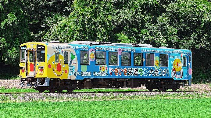 ひたちなか海浜鉄道のキハ37100に『いきいき茨城ゆめ国体2019』ラッピング