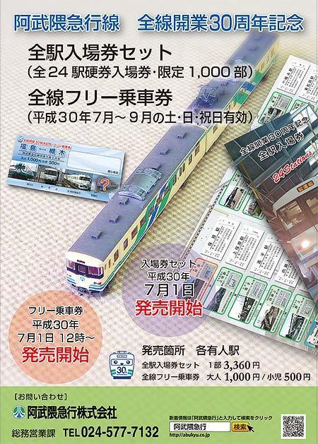 阿武隈急行,全線開業30周年記念「全駅入場券セット」と「全線フリー乗車券」を発売