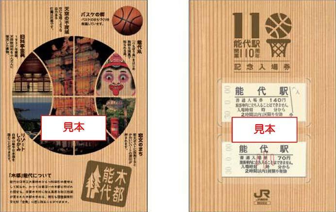 JR東日本「能代駅開業110周年記念入場券」発売