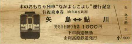 矢島—鮎川間往復乗車券