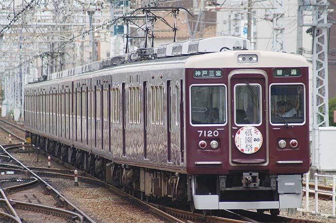 阪急各線で『祇園祭』ヘッドマーク