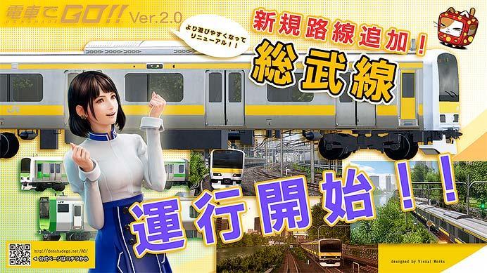 アーケードゲーム「電車でGO!!」,大形アップデート実施でJR総武線を追加