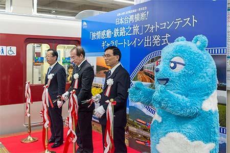 大阪阿部野駅でギャラリートレインの出発式開催