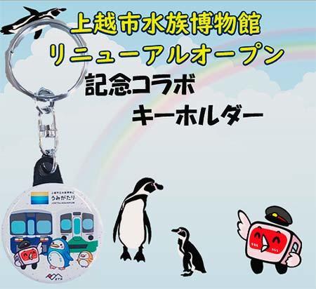 えちごトキめき鉄道「缶バッジキーホルダー」発売