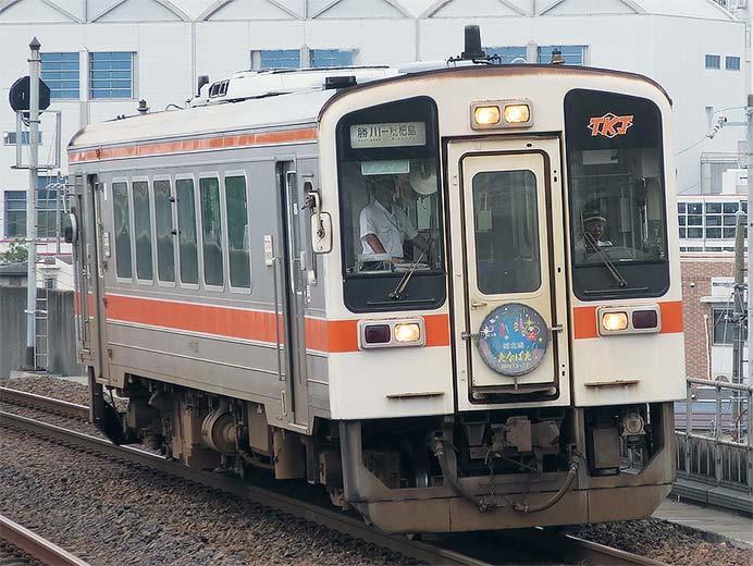 東海交通事業で『七夕列車』運転