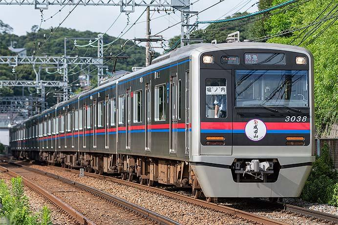 京成3000形が久里浜線の特急に使用される