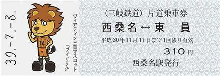 三岐鉄道×ヴィアティン三重『オリジナル台紙付き 「ヴィアくん」入り 硬券片道乗車券』発売