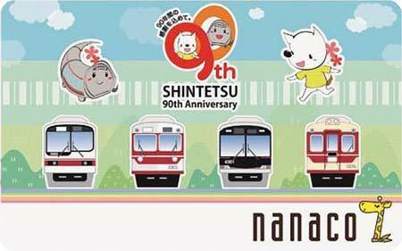 「神戸電鉄開業90周年記念オリジナルnanaco」,7月11日から発行