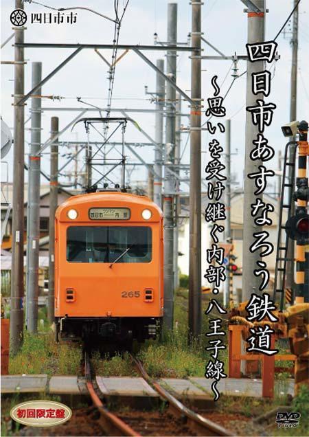 「四日市あすなろう鉄道~思いを受け継ぐ内部・八王子線~」初回限定版のDVDパッケージ