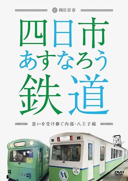 「四日市あすなろう鉄道~思いを受け継ぐ内部・八王子線~」通常版のDVDパッケージ