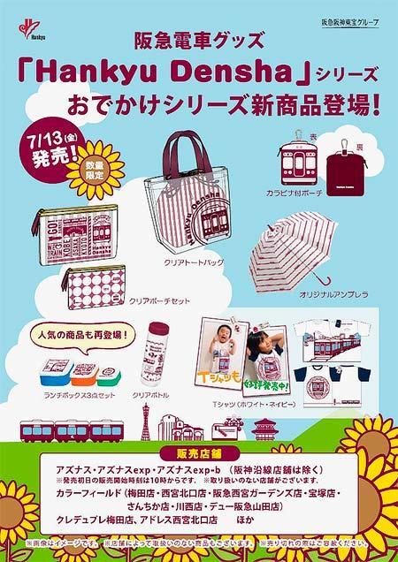阪急電車グッズ「Hankyu Densha」おでかけシリーズ新発売