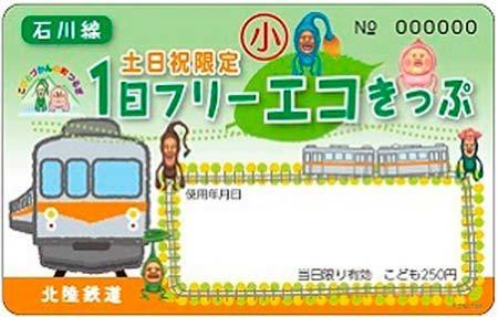 北陸鉄道,「こびとづかん」とコラボした「石川線土日祝限定1日エコフリーきっぷ」発売