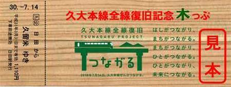 JR九州「久大本線全線復旧記念木っぷ」発売