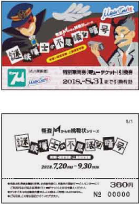 名鉄「ミューチケットカード48」発売